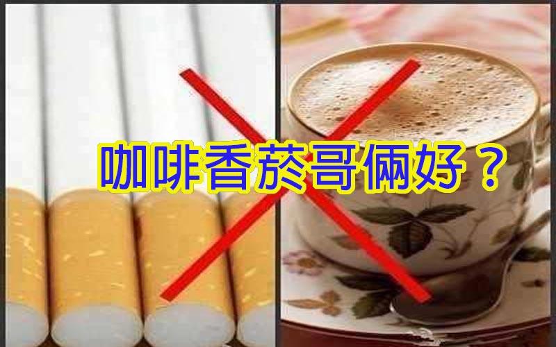 香菸.咖啡哥倆好?咖啡因害戒菸變得更難了!