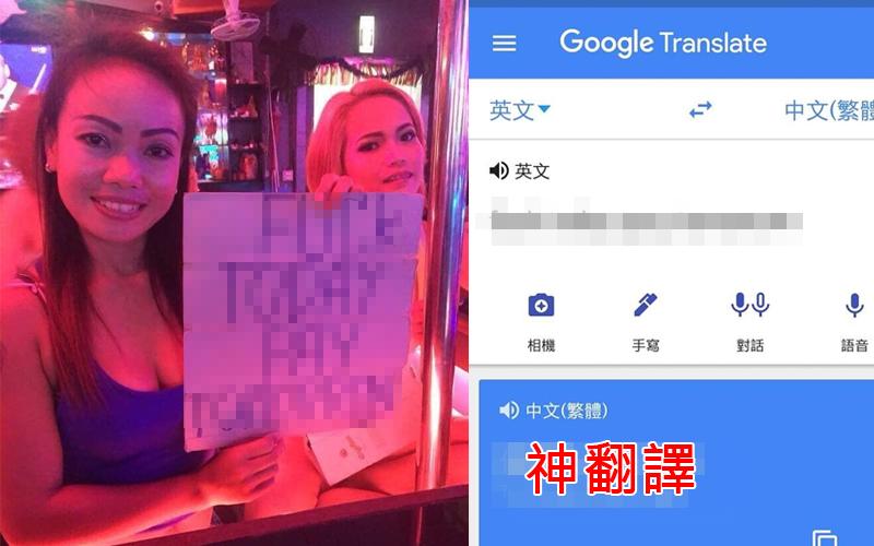 出國玩遇小姐「舉牌」 看不懂向google大神求救...翻譯結果超爆笑:老司機快解釋